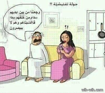 Http Www Wlh Wlh Com Alb S 23614 Jokes Married Photographer نكت متزوجين مصورة Funny School Jokes Arabic Funny Pinterest Humor