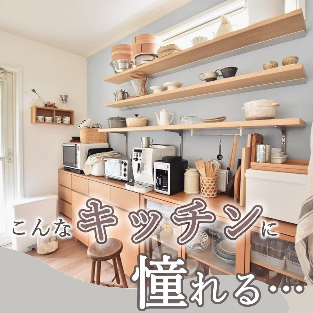 シンプルホームプラス 公式アカウント はinstagramを利用しています こんなキッチンに憧れる どこを見てもおしゃれでうっとりしちゃいます こちらは Mihomuchacha さんのステキなおうちです 気になった方はぜひアカウントをご覧く In 2021 Home