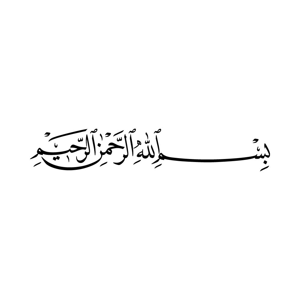 Bismillah بسم الله الرحمن الرحيم Basmala Alphabet Letters Design Noble Quran