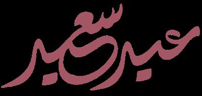 مخطوطة صورة إسم عيد مبارك Eid Stickers Eid Cards Eid Crafts
