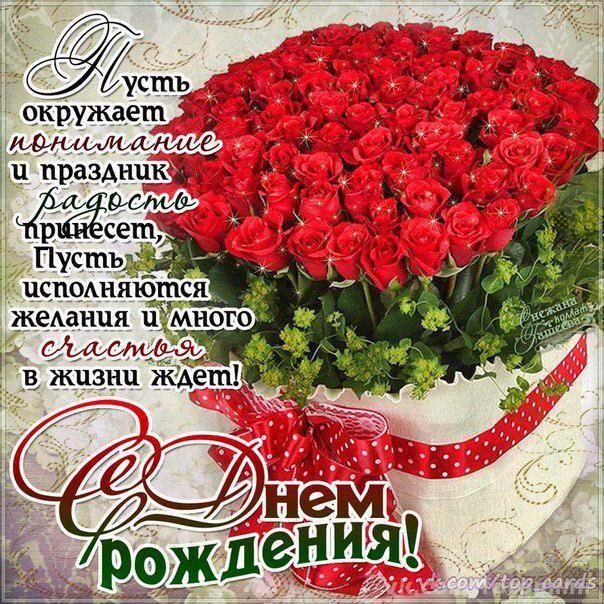 Otkrytki S Dnem Rozhdeniya Dvoyurodnoj Sestre 41 Foto 7zabav Club Happy Birthday Flower Happy Birthday Images Birthday Images