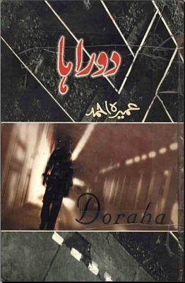 Romantic Urdu Novel Doraha by Umera Ahmed Download PDF | Urdu Novels