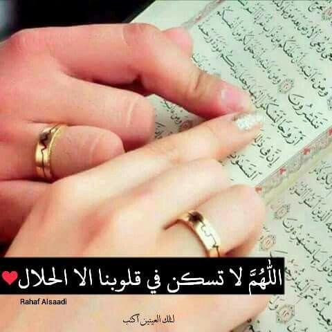 اللهم لا تسكن في قلوبنا الا الحلال Islamic Love Quotes Love Husband Quotes Sweet Love Quotes