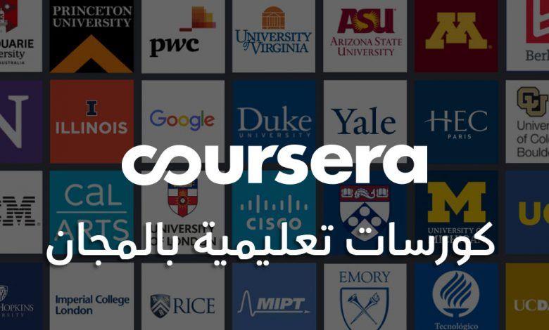 كورسات Coursera بالمجان أكثر من 3800 دورة تعليمية بالمجان Online Learning Imperial London London College