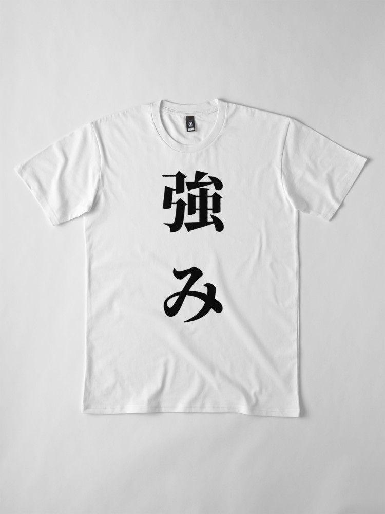 Strength Japanese characters | Premium T Shirt in 2019