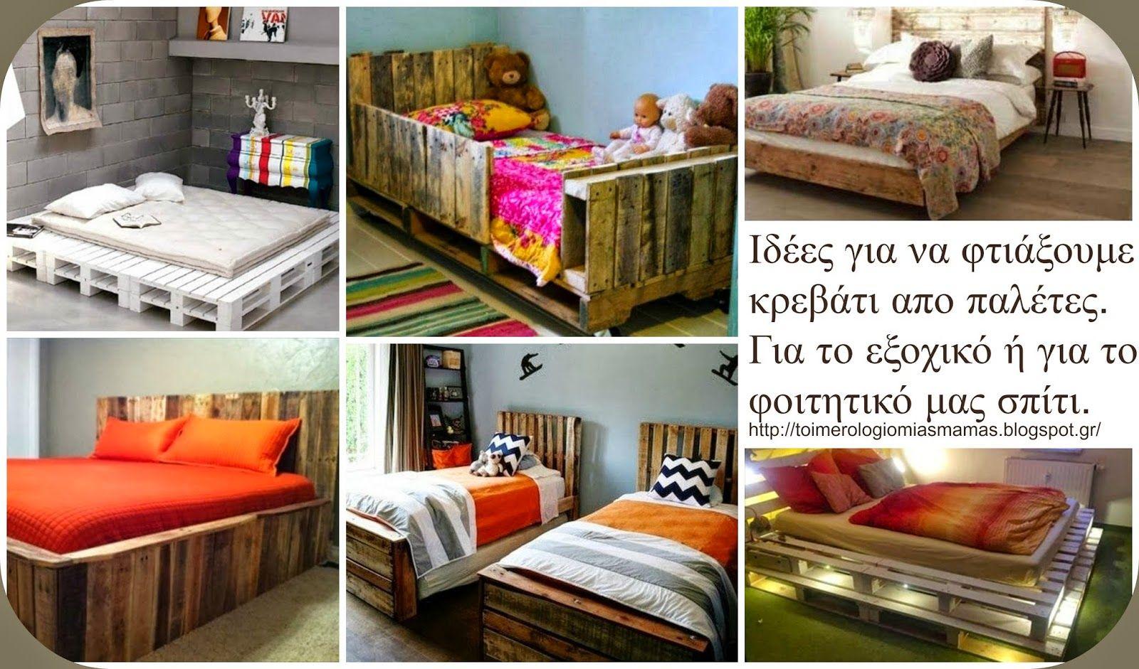 79a8ccbbb74d Ιδέες για να φτιάξουμε κρεβάτι απο παλέτες. Για το εξοχικό ή το φοιτητικό  μας σπίτι