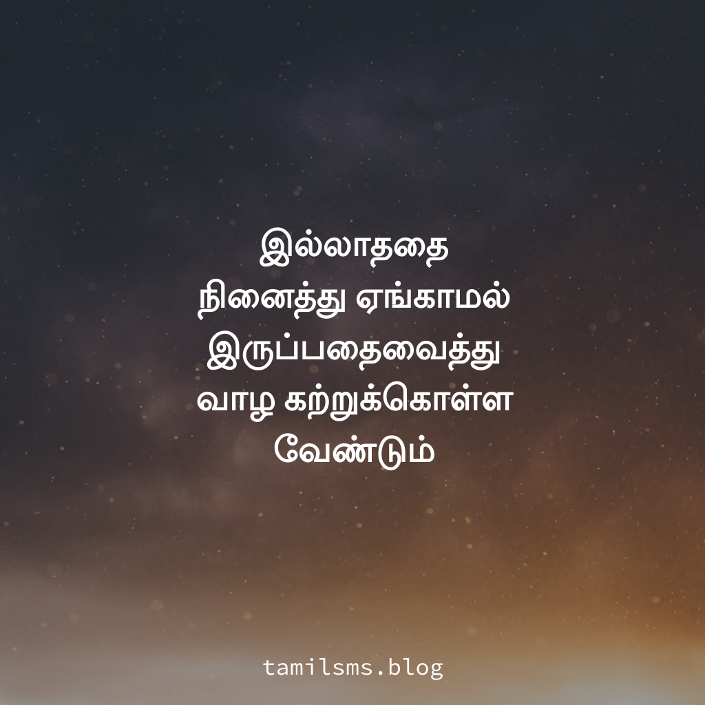 Tamil Life Quotes  Life quotes, Happy quotes positive, Positive