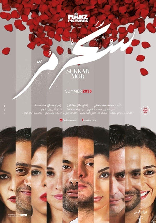 Sokar Mor Hdtv 1080 Amira فيلم سكر مر Arab Extra See Movie Movie Posters Movies And Tv Shows
