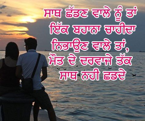 Sad Images In Punjabi | Sad Shayari In Punjabi | Sad Quotes In ...