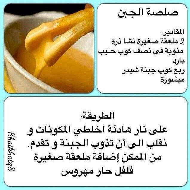 Épinglé Par Yasmina Samira Sur Cake: Sauce Au Fromage: 2 C/c Maïzena