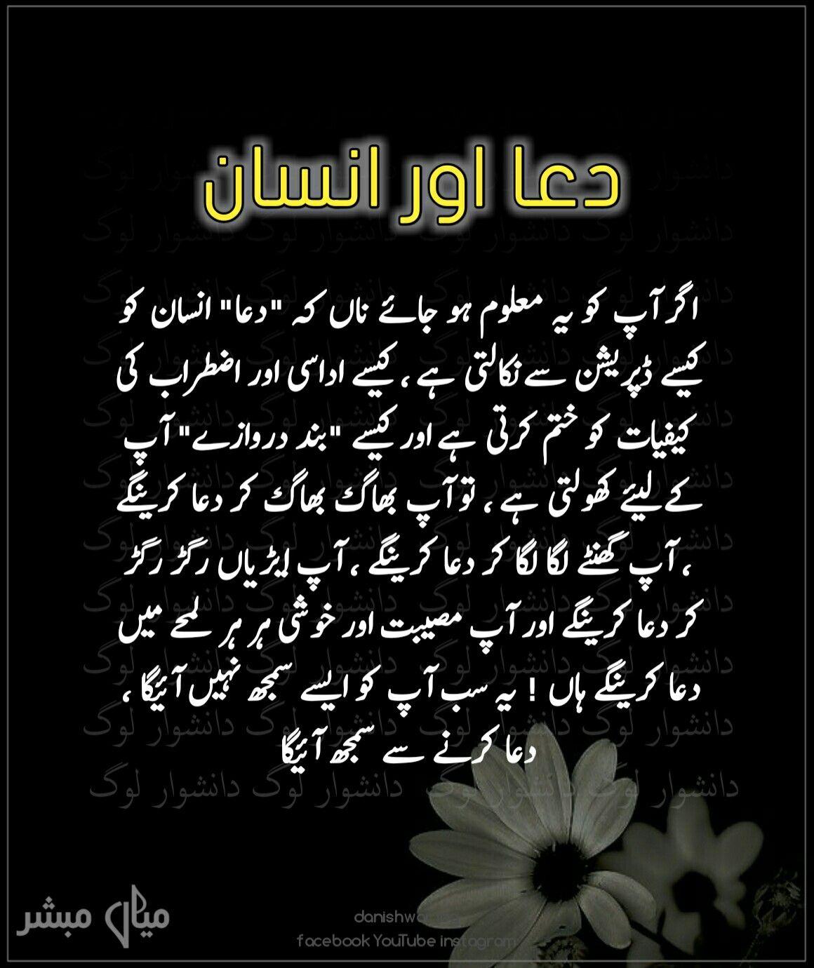 Dua People Sadpoetry Poetry Beautiful Islamic Quotes Islamic