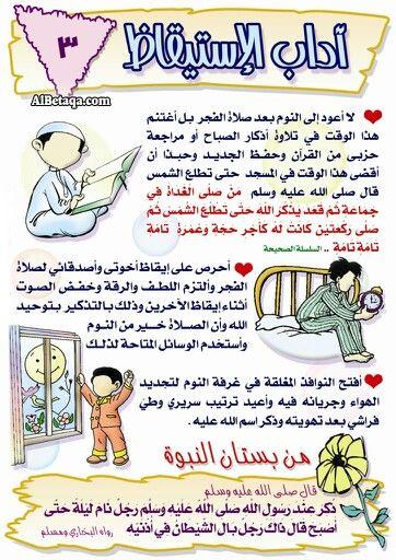 اداب الاستيقاظ Islamic Kids Activities Muslim Kids Islam For Kids