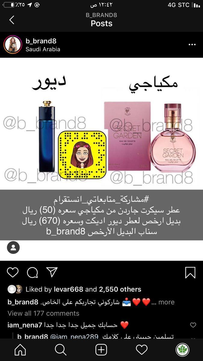 Pin By Yosha On بديل ارخص Perfume Scents Beauty Skin Care Routine Perfume