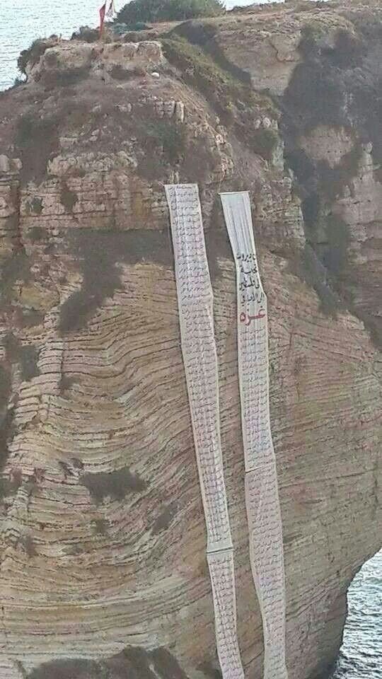 List of Gaza martyrs hung from a cliff
