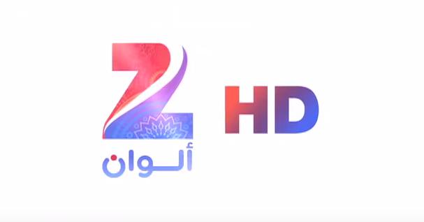 تردد قناة زي الوان Zee Alwan الجديد على نايل سات Letters Channel