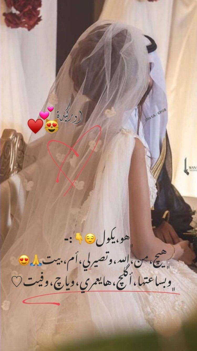 Pin By اوركيدة On رمزيات عرسان Wedding Details Photography Arabian Wedding Arab Wedding