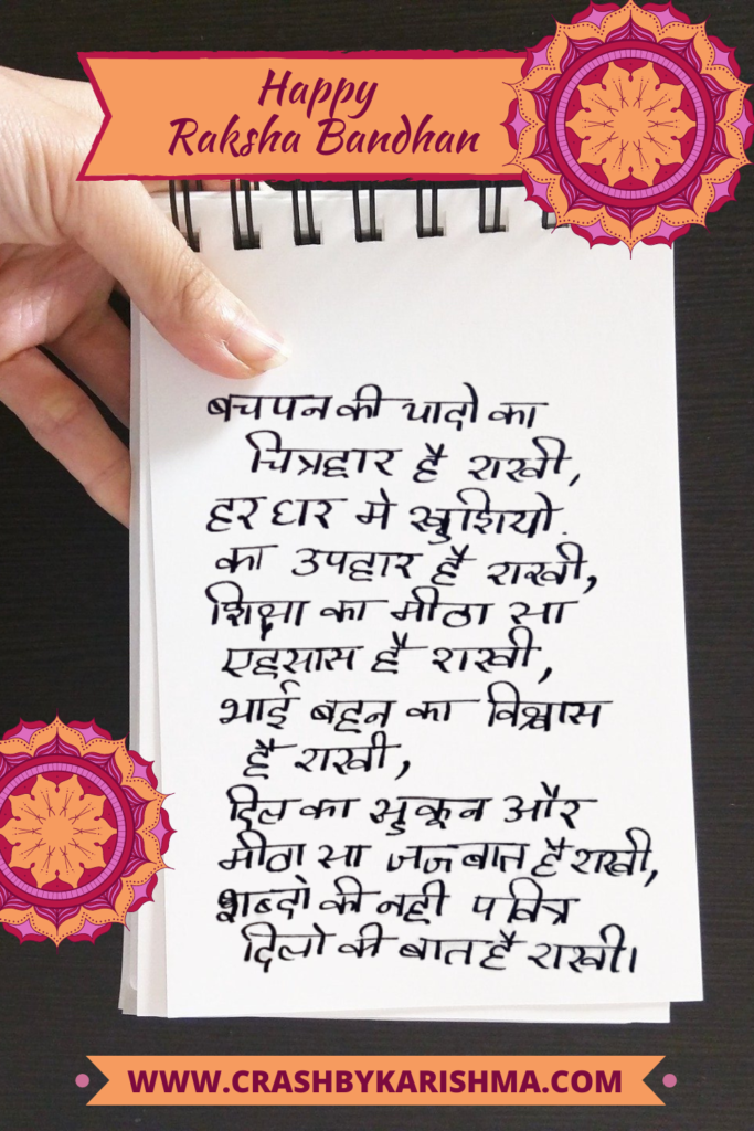 Raksha Bandhan Rakhi Quotes Messages Greetings In Hindi 2020 Crash By Karishma Greeting Cards Printable A In 2020 Rakhi Quotes Paper Crafts Diy Kids Messages