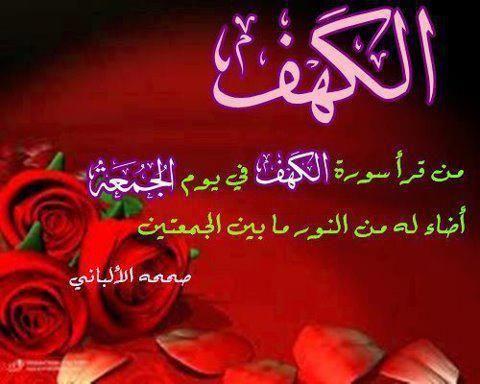 فضل يوم الجمعة صور اسلامية ايات احاديث كلمات ليوم الجمعة Neon Signs Neon Quran