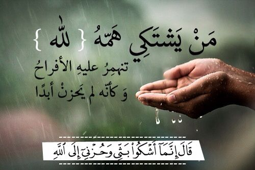 Pin By Salsabeel Ali On Arabic Quotes Quran Verses Nana Quotes Best Quotes