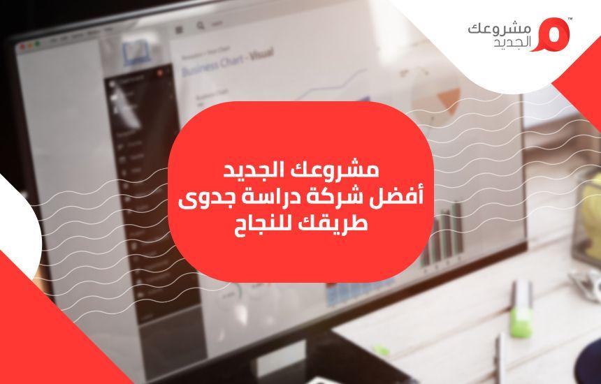 مشروعك الجديد أفضل شركة دراسة جدوى طريقك للنجاح