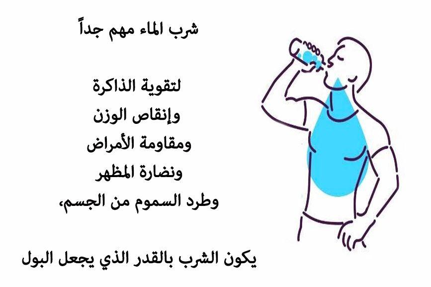 شرب الماء مهم جدا لتقوية الذاكرة وإنقاص الوزن ومقاومة الأمراض ونضارة المظهر وطرد السموم من الجسم يكون Fictional Characters Disney Characters Character