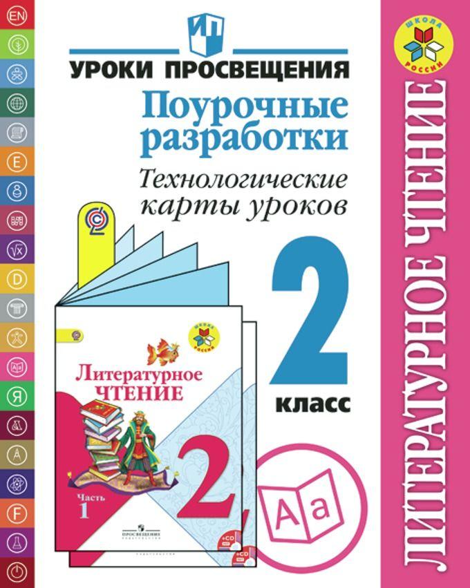 Литературное чтение 2 класс матвеева скачать бесплатно
