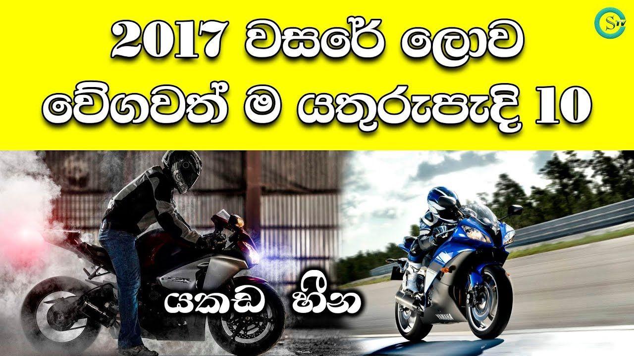 Pin By Evonlanka On Shanethya Tv Youtube Videos Fast Bikes