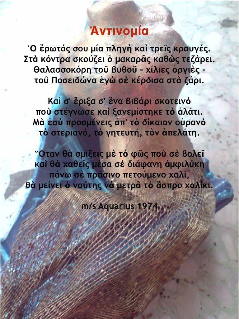 Σύντομο υπόμνημα στο ποίημα «Αντινομία» του Νίκου Καββαδία