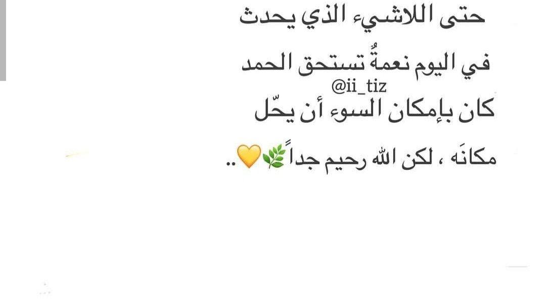 الحمدلله دائما وابدا Arabic Words Words Math