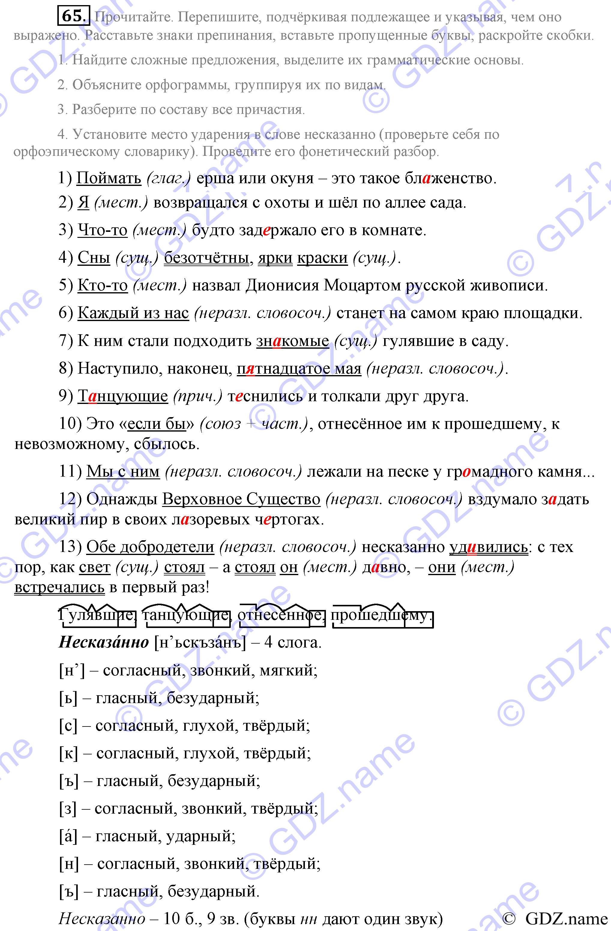 Русский язык 8 классе п голобородько гдз