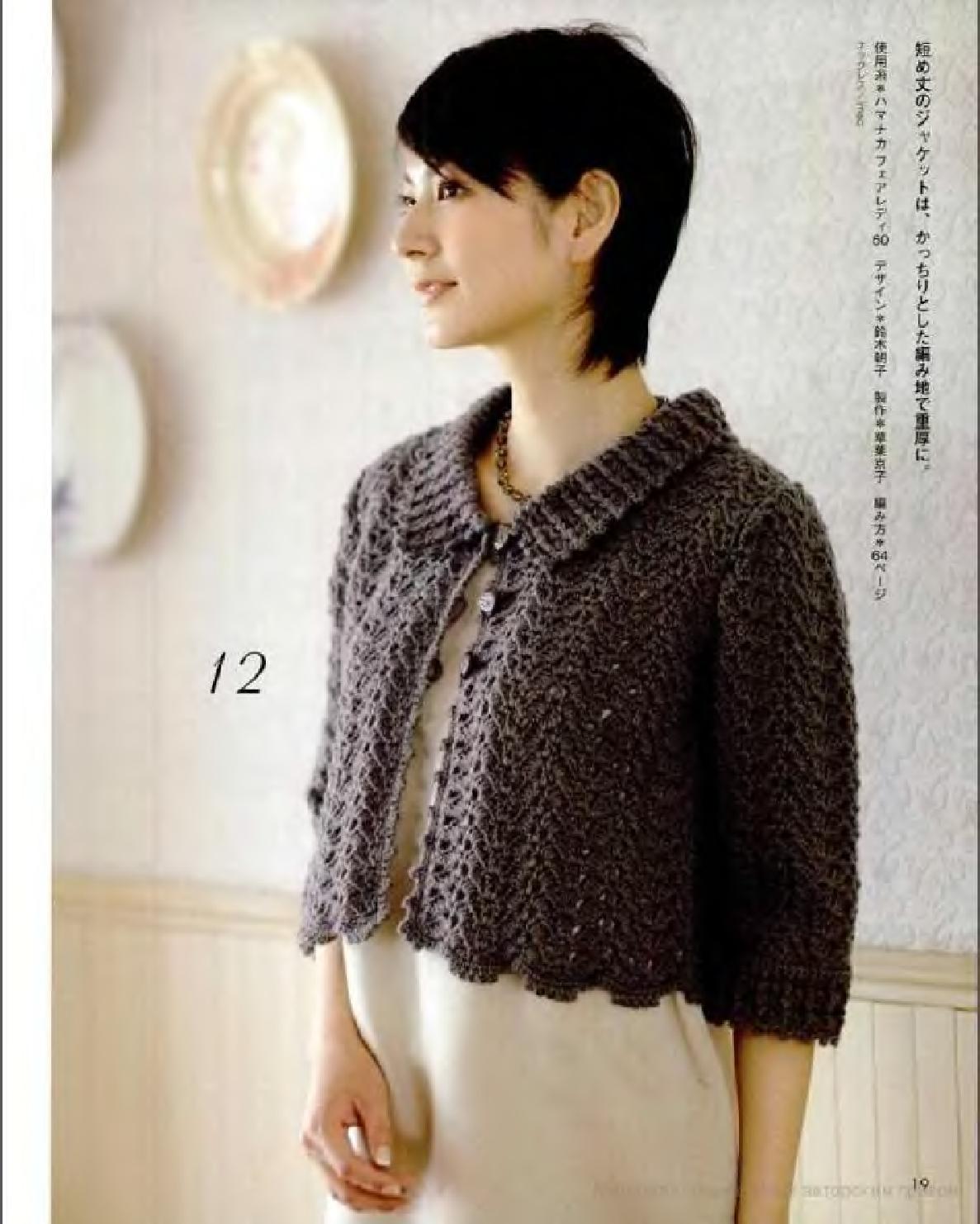 Lady cardigan / bolero crochet pattern
