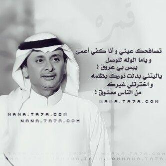عبدالمجيد عبدالله Love Quotes Funny Funny Arabic Quotes Beautiful Arabic Words