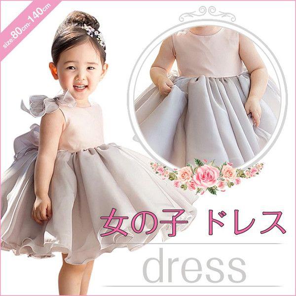 edec6628133f8 子ども ワンピース 女の子 子供 ドレス フォーマル キッズ ワンピース リボン付きチュールスカート 子供服 入園式