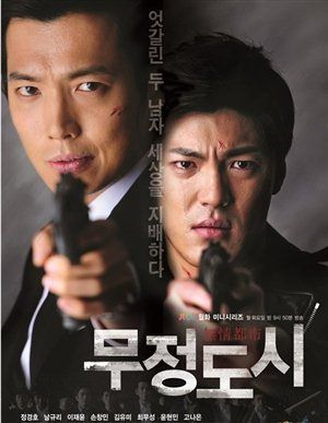 Cruel City / Heartless City (Drama, 2013)