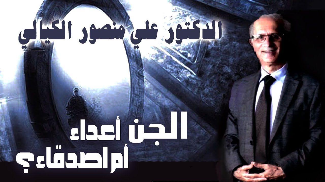 الجن أعداء أم اصدقاء الدكتور علي منصور كيالي Fictional Characters Character John