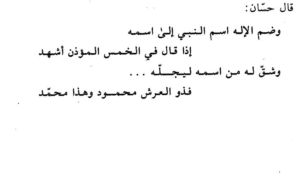 فذو العرش محمود و هذا محمد Math Arabic Calligraphy Math Equations