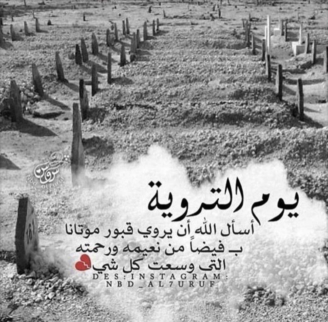 يوم التروية Eid Mubarak Quotes Peace Prayers