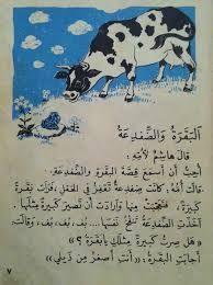 Jabbar Hasan Adli Kullanicinin Old School Books For Kids Magazine Iraq Panosundaki Pin