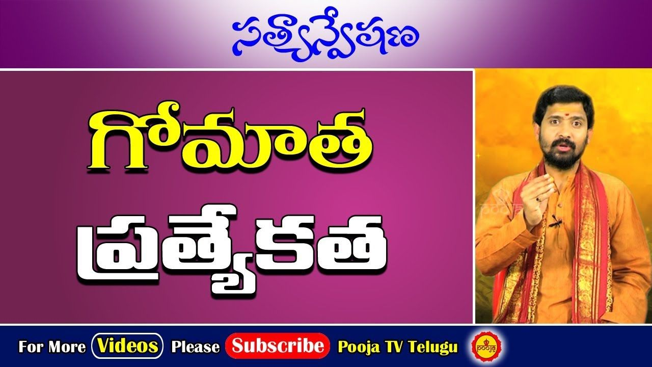 Photo of గోమాత ప్రత్యేకత | Gomata | Importance Of Gomata | Importance Of Cows | Benefits Of Cows | Gorakshana