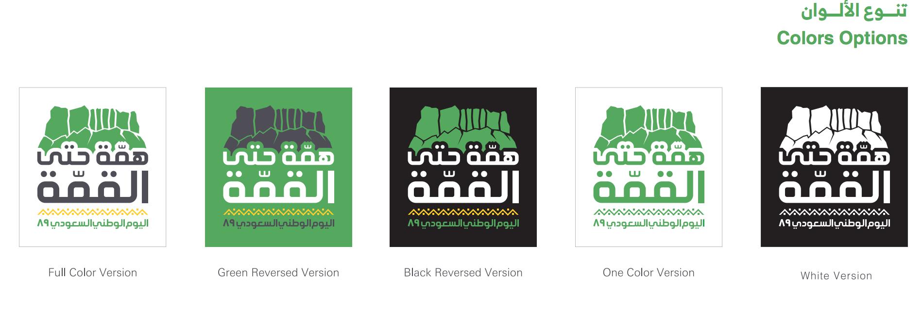 صور شعار اليوم الوطني 89 همة حتى القمة تصميم شعار اليوم الوطني السعودي 1441 مجلة رجيم National Day Saudi Islam Facts Door Hanger Template