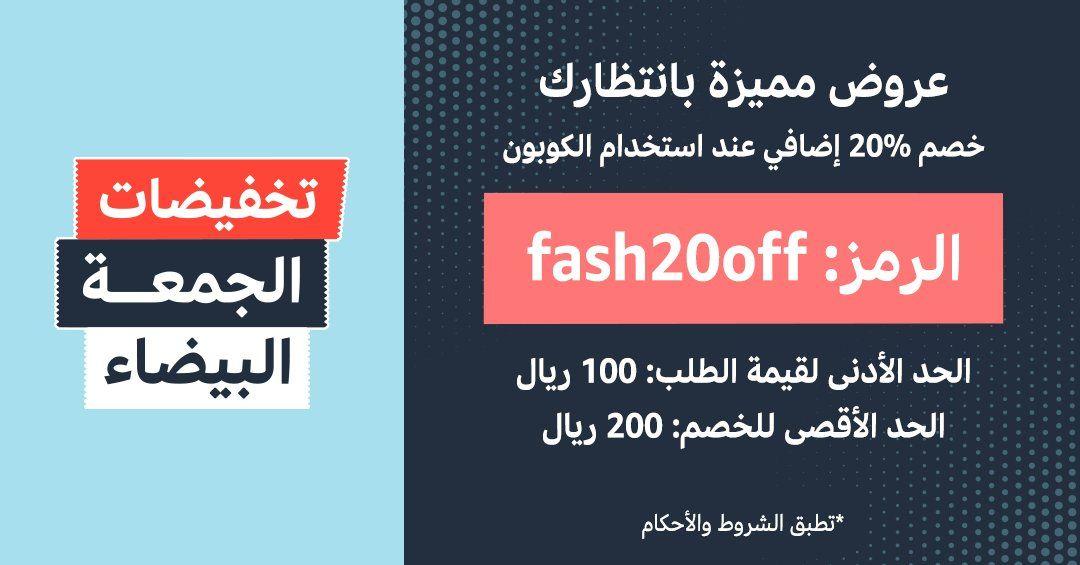استمتعوا بخصم 20 على الملابس والأزياء عند استخدامكم كود Fash20off خلال تخفيضات الجمعة البيضاء Enjoy Extra