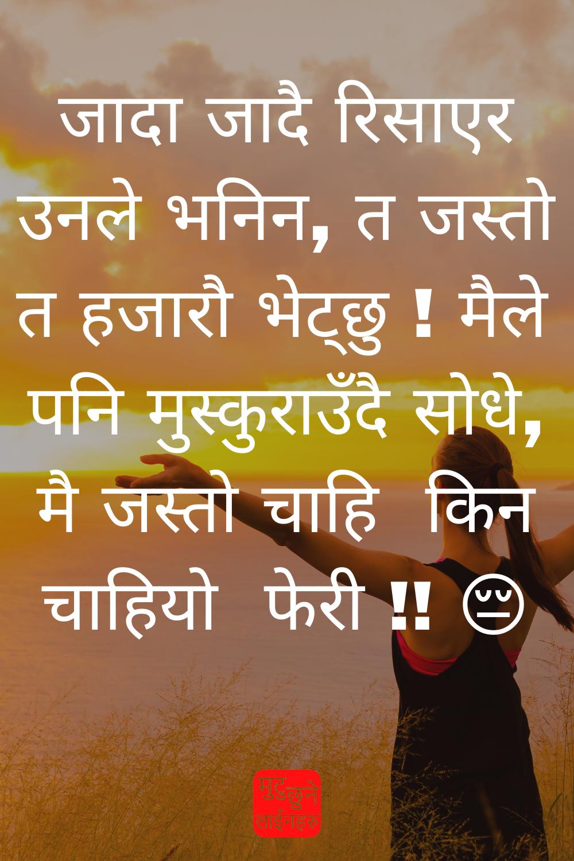 Funny Whatsapp Status In Nepali : funny, whatsapp, status, nepali, Nepali, Status, Quotes, Meaningful, About, Life,, Funny, Whatsapp, Status,, Statuses