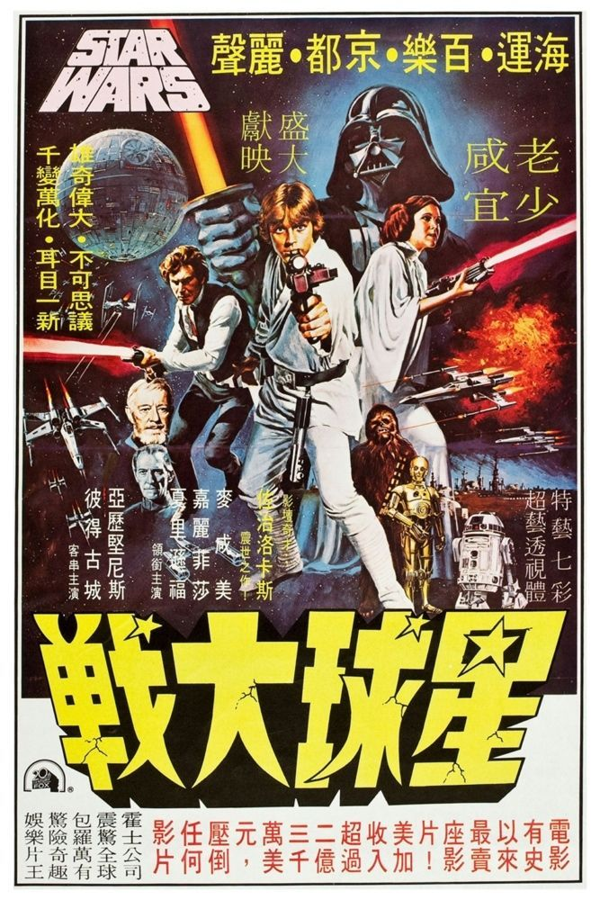 Star Wars A New Hope Chinese Version Movie Poster Star Wars Canvas Art Star Wars Movies Posters Star Wars Poster