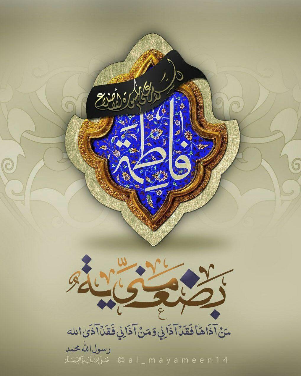 یا مولاتی یا فاطمه اغیثینی Islamic Art Islamic Calligraphy Islamic Patterns