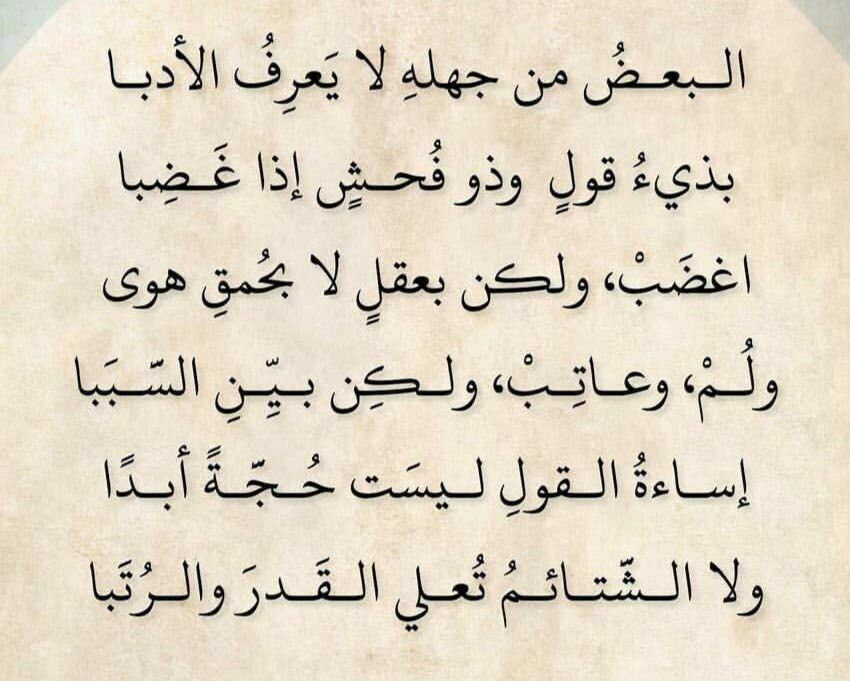 Pin By Mustapha Majdi On Arabic Poetry Pretty Words Arabic Quotes Words Quotes