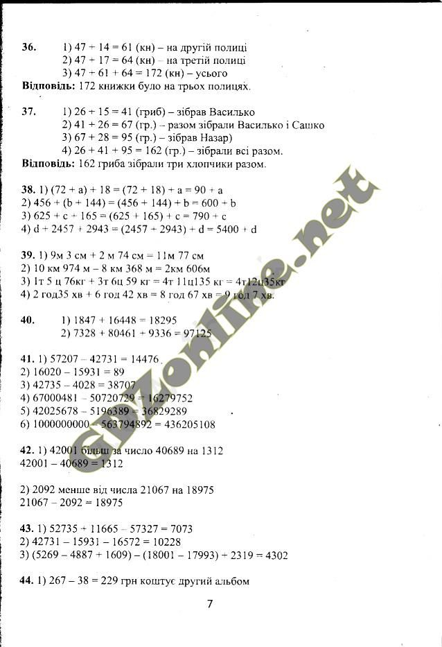 Сборник задач и контрольных работ мерзляк 5 класс гдз
