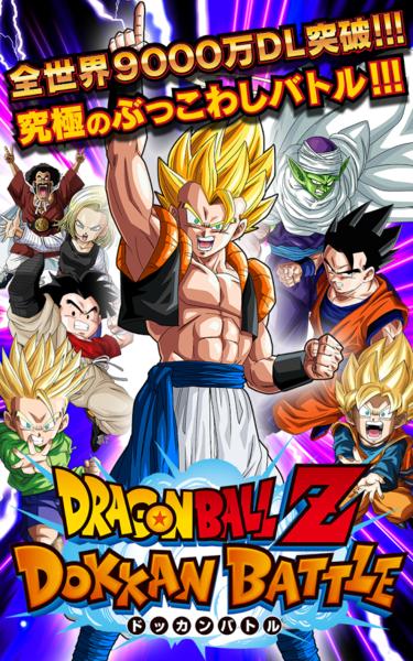 dragon ball z dokkan battle jp hack apk