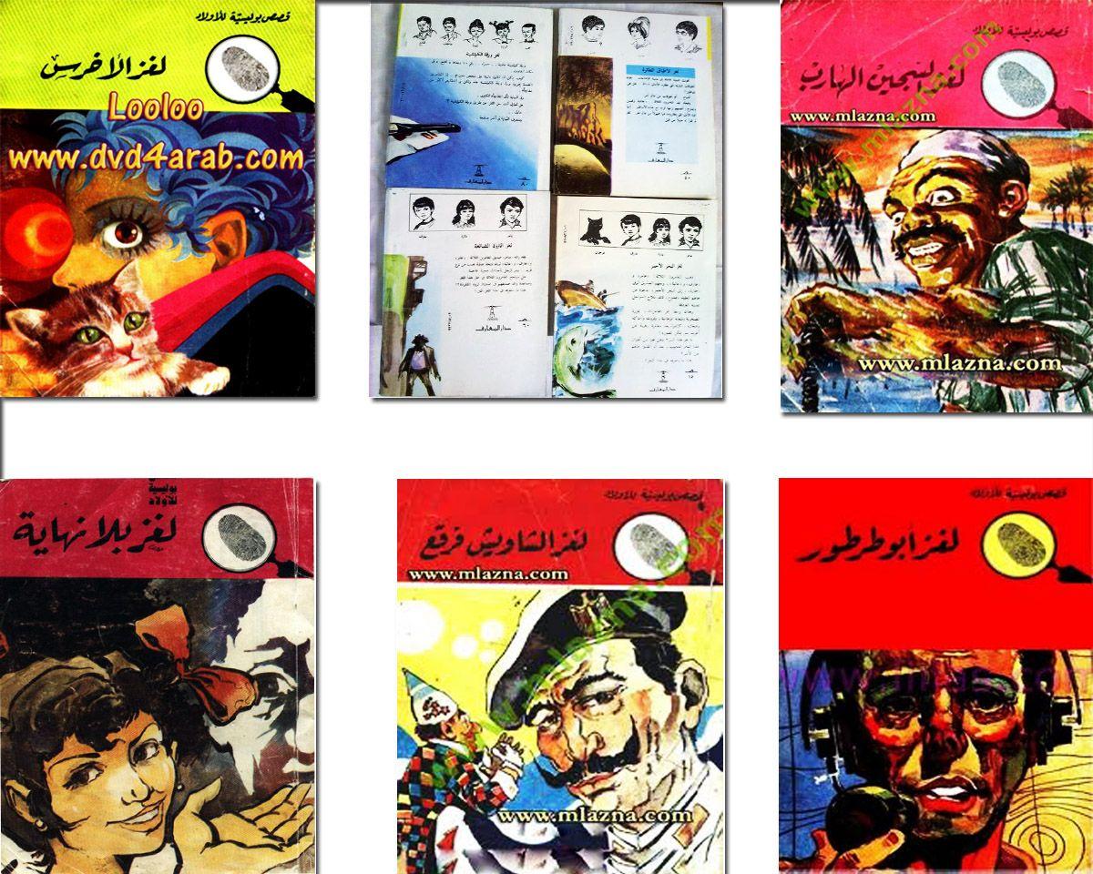 المغامرون الخمسة قصص بوليسية كانت للأطفال في السبعينات من الزمن الجميل Game Artwork Video Games Artwork Video Game Covers
