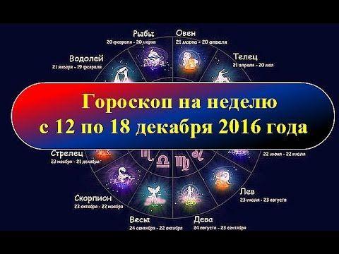 Гороскоп на неделю с 12 по 18 декабря 2016 года