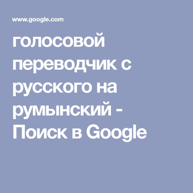 Golosovoj Perevodchik S Russkogo Na Rumynskij Poisk V Google Weather Screenshot